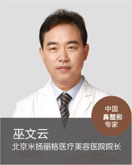 北京最好的肋骨隆鼻专家有哪些?曾高王英勇巫文云对比谁好?